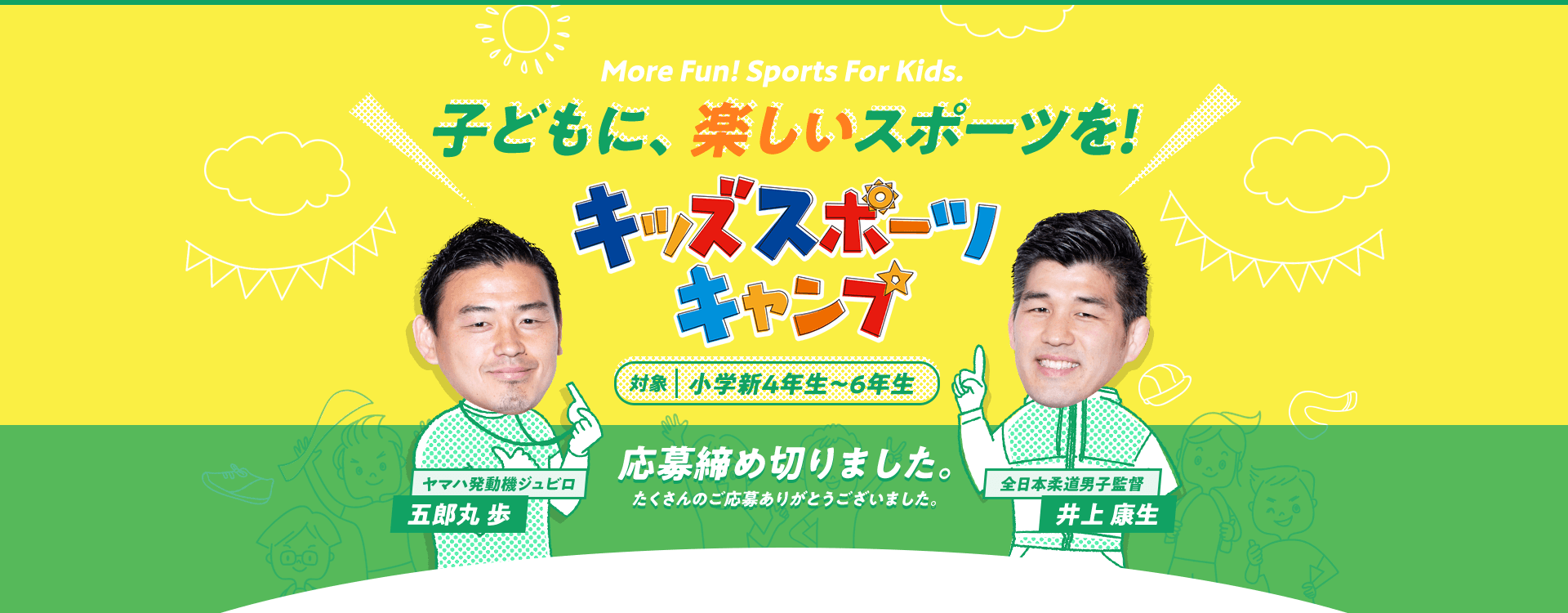 More Fun! Sports For Kids. 子どもに、楽しいスポーツを!キッズスポーツキャンプ